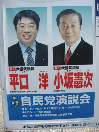 平口洋さんと小坂憲次さん
