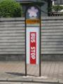 [さくらバス]【東循環】廿日市駅前バス停
