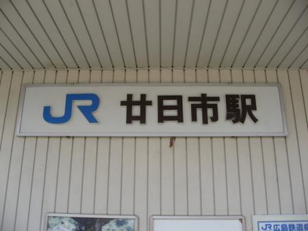 JR廿日市駅 看板