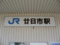 [廿日市]JR廿日市駅 看板