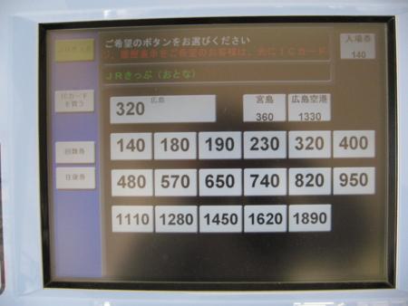 JR廿日市駅 券売機 選択画面