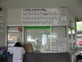 [廿日市]JR廿日市駅 みどりの窓口