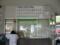 JR廿日市駅 みどりの窓口