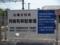広電廿日市 月極有料駐車場 看板