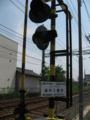 [廿日市]広島電鉄 城内2踏切