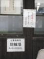 [広島電鉄][広電廿日市駅]ネコにエサをあたえないで下さい