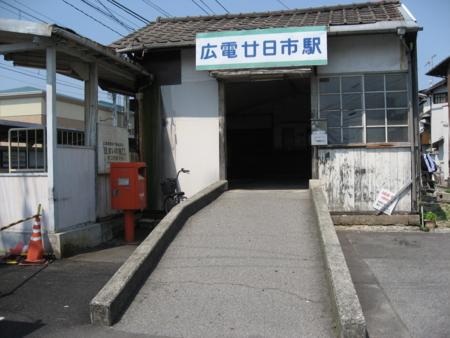 広電廿日市駅 駅舎