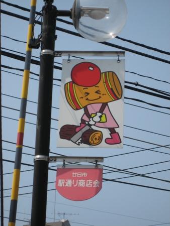 駅通り商店会 バナー