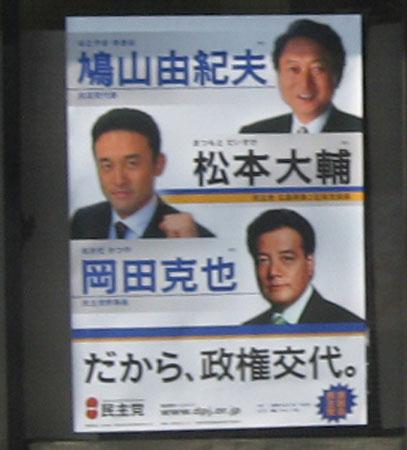 松本大輔さんと鳩山由紀夫さん・岡田克也さん