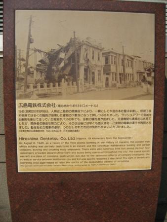 原爆被災説明板 22.広島電鉄株式会社