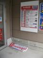 [ビックカメラ広島店]屋上駐車場出入り口付近を撮影
