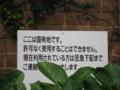 [旧広島陸軍被服支廠]国有地の看板