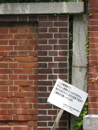 レンガ塀の隙間と県有地の看板