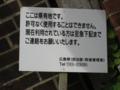 [旧広島陸軍被服支廠]県有地の看板