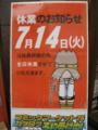 2009年7月14日(火)社員研修のため全店休業の告知