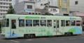 "[広島電鉄800形電車]801号車""広島ガス"""