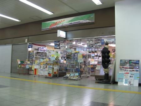JR広島駅 新幹線口 2階 店舗