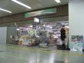 [タブレット]JR広島駅 新幹線口 2階 店舗