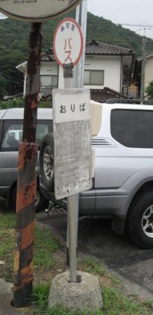 東のりば「おりば」バス停