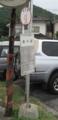 [呉市営バス]東のりば「おりば」バス停