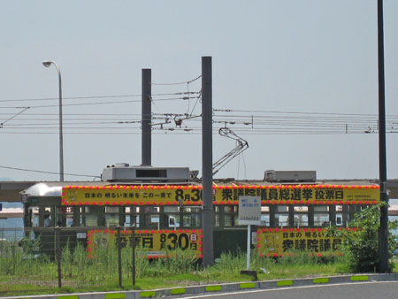 582号車「8月30日衆議院選挙総選挙投票日」告知 花電車