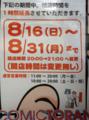 [とらのあな広島店]閉店時間1時間延長の告知 2009/8/16~8/31