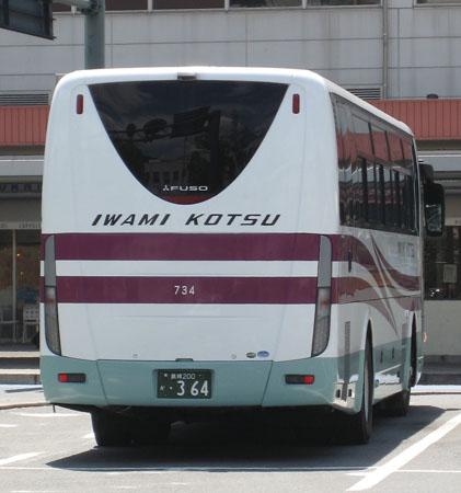 【島根200か・364】734