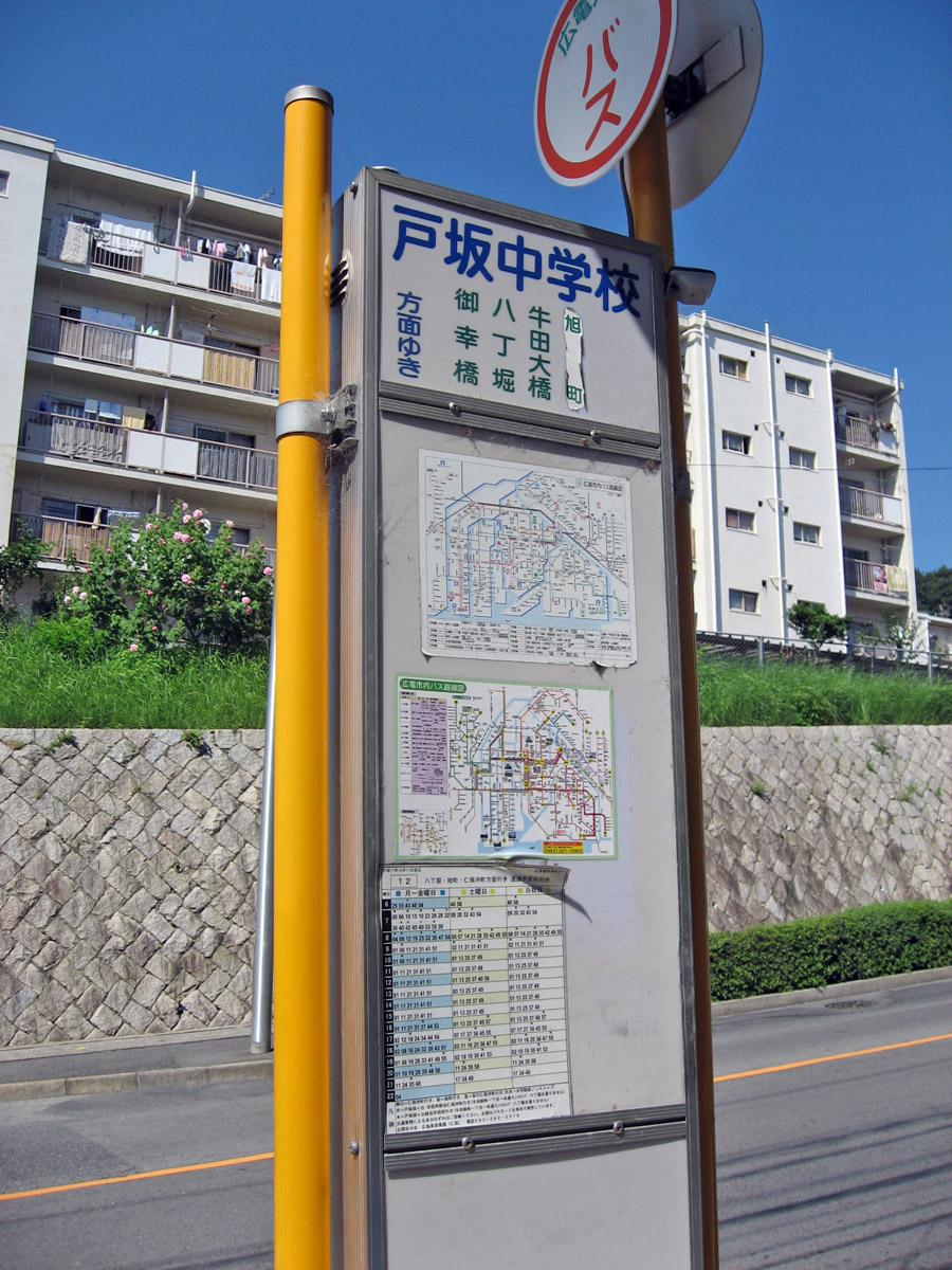 電 バス 号線 広 4