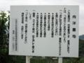 [青崎二丁目]向洋墓地の看板