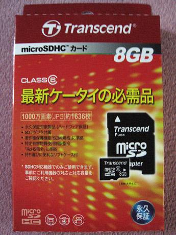 microSDHCカード TS8GUSDHC6 パッケージ表