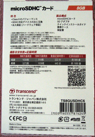 microSDHCカード TS8GUSDHC6 パッケージ裏