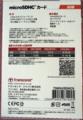 [Transcend]microSDHCカード TS8GUSDHC6 パッケージ裏
