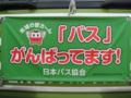 [日本バス協会]「バス」がんばってます!