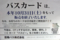 「バスカード2009年10月31日販売終了」告知ポスター