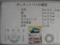 [呉市営バス]【広島2い51-80】IS682 車内概要説明