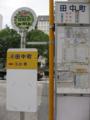[100円ループバス]4.田中町(右循環)