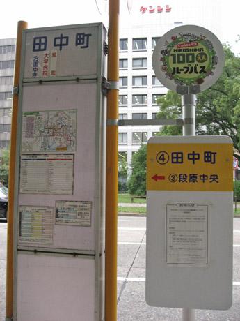 4.田中町(左循環)