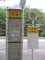 [100円ループバス]5.小町(左循環)