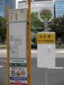 [100円ループバス]5.小町(右循環)