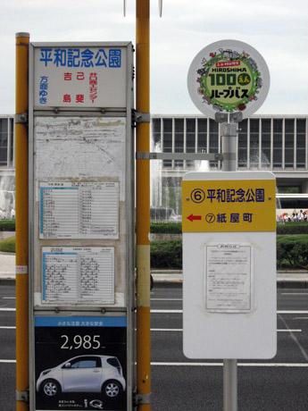6.平和記念公園(右循環)