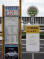[100円ループバス]6.平和記念公園(右循環)