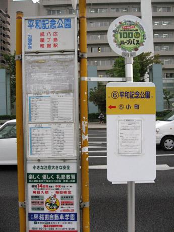 6.平和記念公園(左循環)