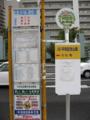 [100円ループバス]6.平和記念公園(左循環)