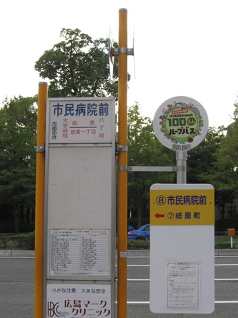 8.市民病院前(左循環)