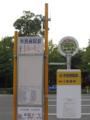[100円ループバス]8.市民病院前(左循環)