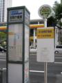 [100円ループバス]8.合同庁舎前(右循環)