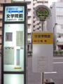 [100円ループバス]9.女学院前(右循環)