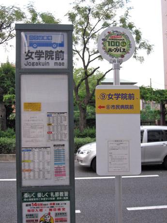 9.女学院前(左循環)