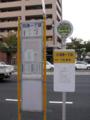 [100円ループバス]2.段原一丁目(左循環)