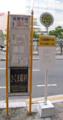 [100円ループバス]3.段原中央(左循環)